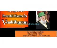 Islamic Wazifa For Wife/Husband To Come Back Home In 24 Hours?91?9587711206 ??